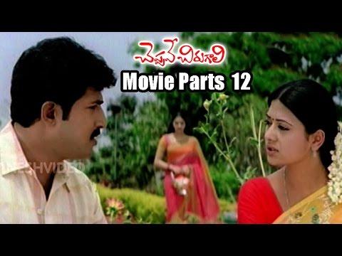 Xxx Mp4 Cheppave Chirugali Movie Parts 12 13 Venu Thottempudi Ashima Bhalla Sunil Ganesh Videos 3gp Sex