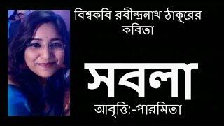 Bangla Kobita   সবলা   Sobola   রবীন্দ্রনাথ ঠাকুর   Rabindranath Tagore   Recitation   Paromita