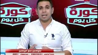 كورة كل يوم | شاهد أراء وتوقعات مشاهدي النهار رياضة عن نهائي كأس مصر