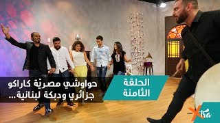 بي بي سي أكسترا - الحلقة الثامنة: حواوشي مصريّة، كاراكو جزائري ودبكة لبنانية.