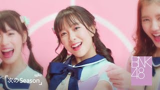 【MV Full】Tsugi no Season ฤดูใหม่ / BNK48