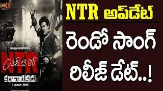 NTR Biopic Update   Kathanayudu Second Song Release Date Fixed   Nandamuri Balakrishna   Krish Movie