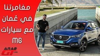 مغامرتنا مع سيارات ام جي في الطبيعة العربية الخلابة