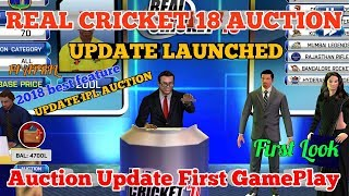 REAL CRICKET 18 AUCTION FIRST GAMEPLAY    AUCTION UPDATE LAUNCHED    BEST GAME 2018