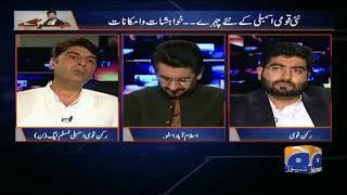 National Assembly Ka Mahol Aur Uski Obsevation - Jirga