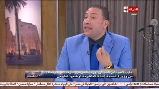الحياة في مصر | نقيب الصيادلة: الترامادول يباع بالمقاهي ومواقف السيارات ولا يسمح بتداوله بالصيدليات