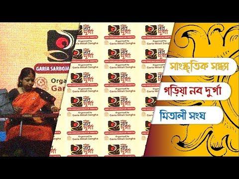 Xxx Mp4 সাংস্কৃতিক সন্ধ্যা • গড়িয়া নব দুর্গা • মিতালী সংঘ Garia Naba Durga • Mitali Sangha 3gp Sex