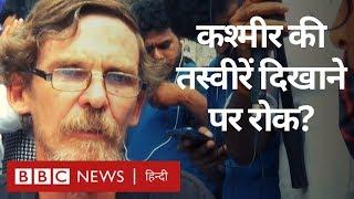 Kashmir के हालात पर activists ने की प्रेस कांफ्रेंस (BBC Hindi)