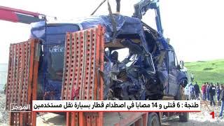 فاجعة اصطدام بين قطار وسيارة لنقل المستخدمين .. صور من موقع الحادث