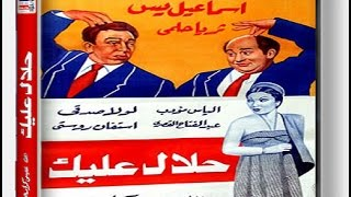 إسماعيل ياسين في الفيلم الكوميدي - حلال عليك -  Ismail Yassin Comedy Film