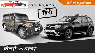 बोलेरो vs डस्टर हिंदी Bolero v/s Duster Hindi Comparison Review Mahindra Renault