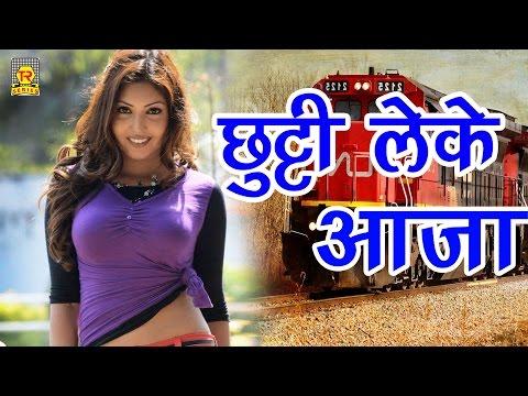 Xxx Mp4 सुपर हिट रसिया छुट्टी लेके आजा देवरिया Naresh Gujjar New Hot Rasiya Trimurti Cassette 3gp Sex