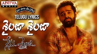 Sailaja Sailaja Full Song With Telugu Lyrics II