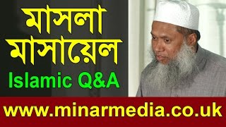 Islamic Q&A | মাসলা-মাসায়েল | Shaykh Abdul Qayum | 02 Jan 2016