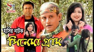 Cinemagram | Masud | Tomal | Tania Ritu | Shamim | Bangla Natok