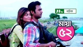 Bangla Natok Maya (মায়া) | Episode 52 | Apurbo & Momo | Directed by Ferdous Hasan