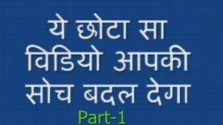 Asaram Bapu (Hidden Truth) Part-1
