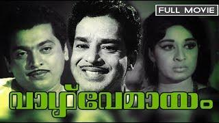 Malayalam Full Movie | Vazve Mayam Classic Movie | Ft. Sathyan, Sheela
