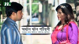 Bangla Natok - Aughoton Ghoton Potiyoshi (অঘটন ঘটন পটিয়সী) | Episode 95 | Prova & Hasan Imam
