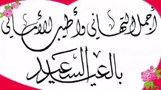 اغنية ايامكم سعيد//كل عام وانتم بالف بالف بالف خيرررر عيدكم مبارك