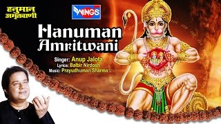 Shree Hanuman Amritvani By Anup Jalota   Morning Time Hanuman Songs   Sai Aashirwad