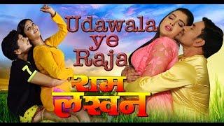 Udawala Ye Raja | Ram Lakhan | Dinesh Lal Yadav