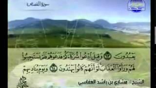 الجزء العشرون (20) من القرآن الكريم بصوت الشيخ مشاري راشد العفاسي