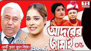 Bangla New Natok | Adorer Jamai-আদরের জামাই | samim | tarek sopon | sompa | tomal |EP 5