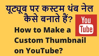 How to Make a Youtube Custom Thumbnail? YouTube Tutorial in Hindi