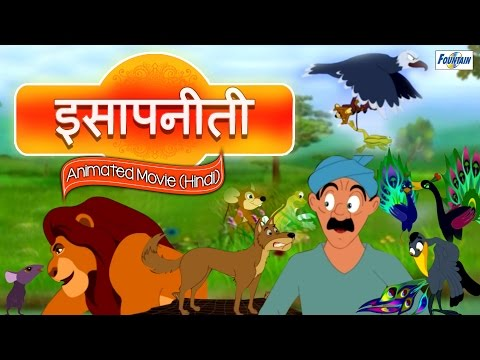 Isapniti - Full Animated Movies in Hindi || Moral Stories for Kids in Hindi