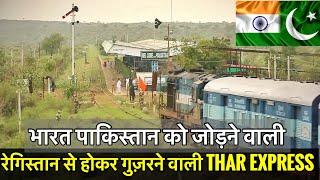 TRAIN TO PAKISTAN || THAR EXPRESS runs in Desert || INTERNATIONAL TRAIN