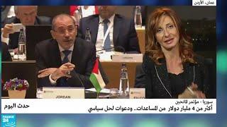 سوريا - مؤتمر المانحين : أكثر من 4 مليار دولار  من المساعدات.. ودعوات لحل سياسي