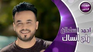 احمد السلطان - راح انساك (فيديو كليب) | 2016