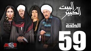 الحلقة التاسعة و الخمسون 59 - مسلسل البيت الكبير Episode 59 -Al-Beet Al-Kebeer