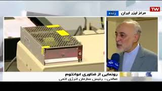 Iran Achieves laboratory secure Quantum communications technology فناوري ارتباطات امن كوانتومي