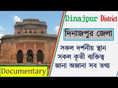 দিনাজপুর জেলার দর্শনীয় স্থান সমূহ Dinajpur district documentary very helpful for bcs examinee