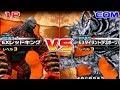 Download Video Download Daikaiju Battle Ultra Coliseum DX - EX Red King vs EX Tyrant II 3GP MP4 FLV