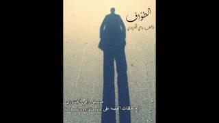 المقطوعه الموسيقيه (الطوّاف) - موسيقى رامي الجنزوري - تابع أحداث القصه على الفيس بوك