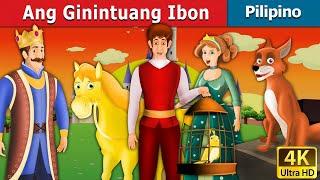 Ang Ginintuang Ibon   The Golden Bird in Filipino   Mga Kwentong Pambata   Filipino Fairy Tales