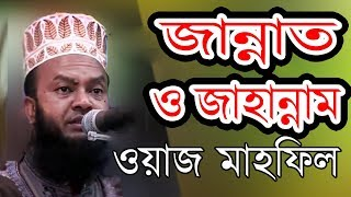 জান্নাত ও জাহান্নাম Abul Kalam Azad Bashar