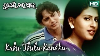 KAHI THILU KANAKU | Romantic Song | Nibedita | SARTHAK MUSIC