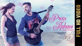 PREM KAHANI (Full Song) | SONU MANN | Latest Punjabi Songs 2017 | AMAR AUDIO