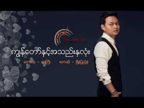 Xxx Mp4 Phyo Pyae Sone 2018 ကြၽန္ေတာ္ႏွင့္အသည္းႏွလုံး 3gp Sex