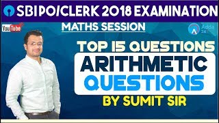 SBI PO/ CLERK|Top 15 Arithmetic Questions For SBI ,IBPS & Other banking exam | Sumit sir