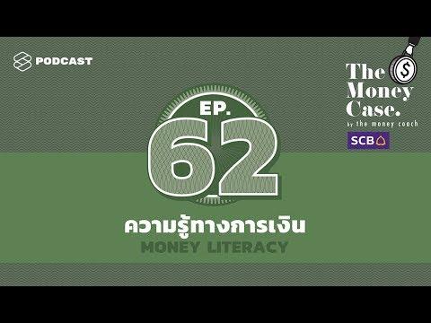 ความรู้ทางการเงิน 4 ด้าน กับ 6 คำถามวัดความฉลาดทางการเงิน THE MONEY CASE EP.62