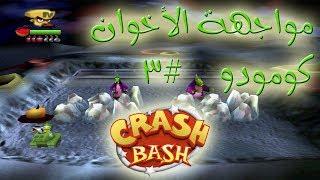 تختيم كراش باش ( مواجهة الأخوان كومودو ) #3 | Crash Bash