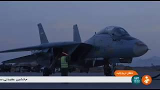 Iran Air force operations from Iran Iraq war era to the current moment نيروي هوايي جنگ تا امروز