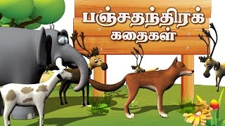 Panchatantra 3D Stories Collection  in Tamil   Educational Stories   Cartoon Stories for Kids