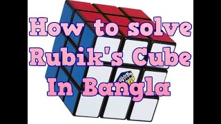 How to solve a rubik's cube for beginners step by step Bangla