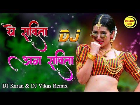 Xxx Mp4 A Savita Ag Savita Compitition Mix DJ Karan Amp Vikas 3gp Sex